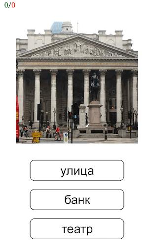 游玩和学习。俄罗语 +|玩教育App免費|玩APPs