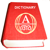 English - Malayalam Dictionary