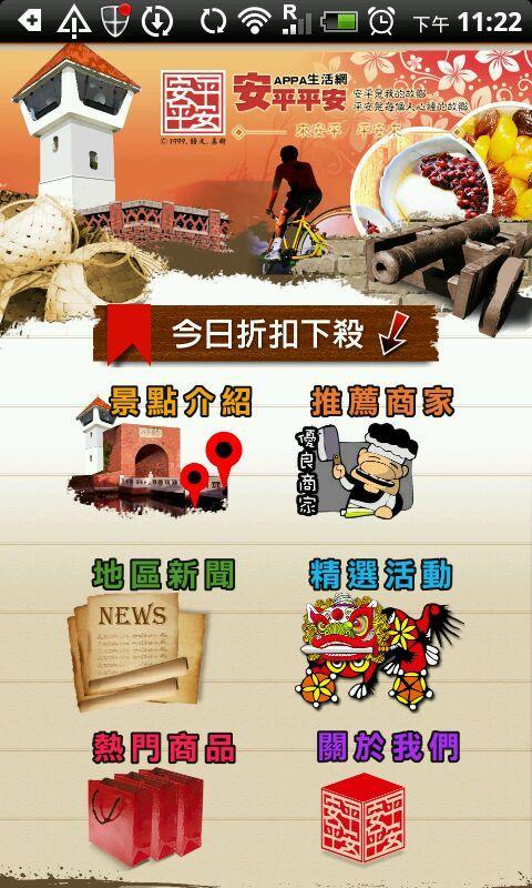 安平平安生活網- screenshot