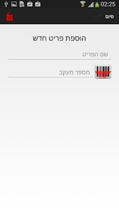 Israel post - tracking mail - screenshot thumbnail