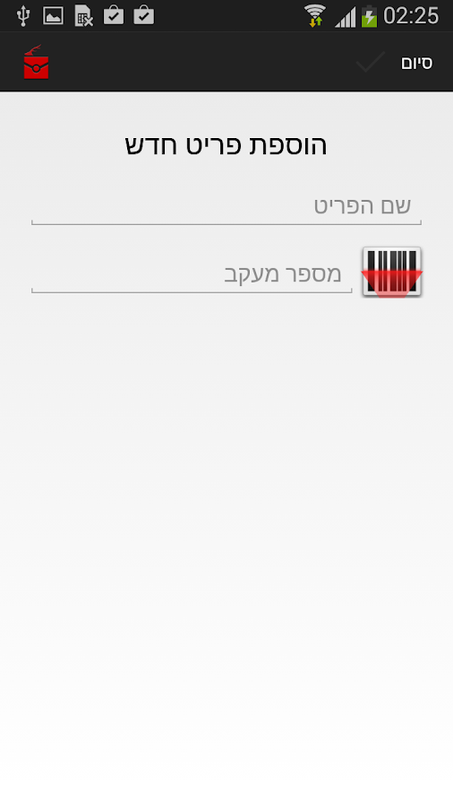 Israel post - tracking mail - screenshot