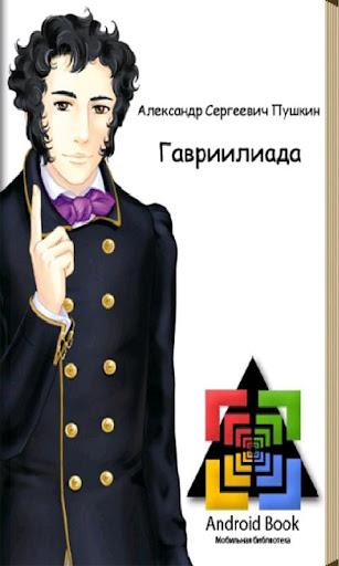Пушкин А.С. - Гавриилиада