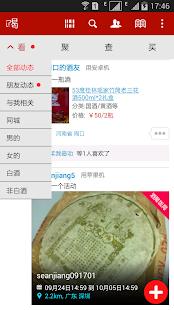 喝啥 - 酒类移动社交App