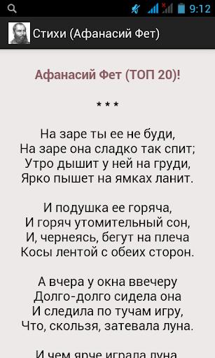 Стихи Афанасий Фет