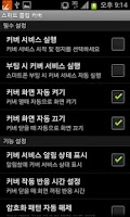Screenshot of SmartFlipCover