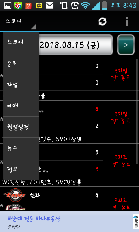 2015 아구야구(한국 프로야구) - screenshot
