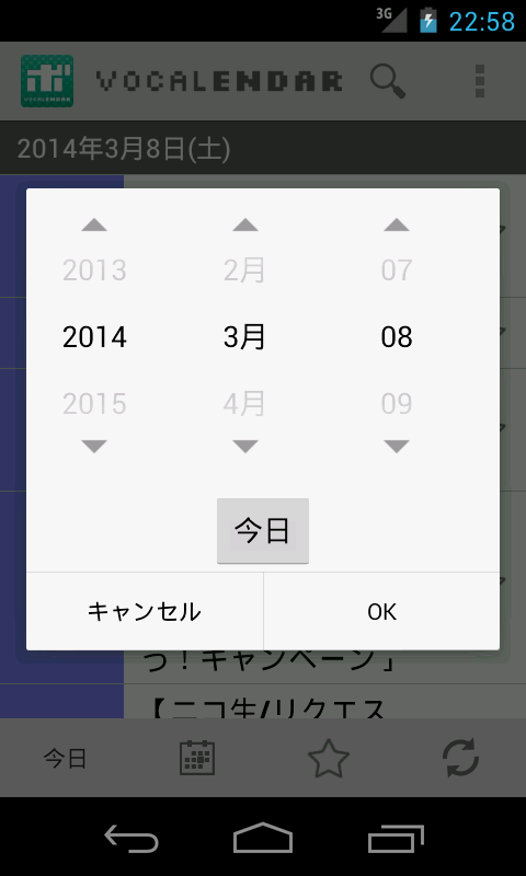VOCALENDAR for Android- screenshot