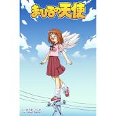 COMIC/まひるの天使
