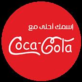 اسمك كوكاكولا