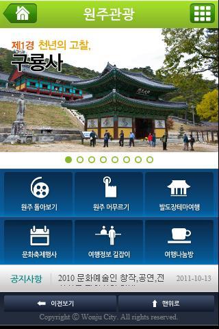 원주관광 - screenshot