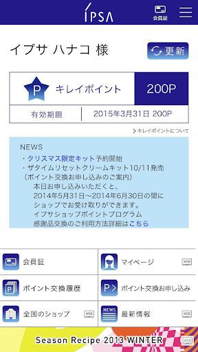 イプサ公式アプリ
