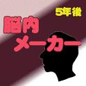 【無料】脳内メーカーでの相性占い! icon