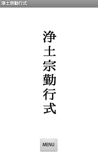 浄土宗勤行式