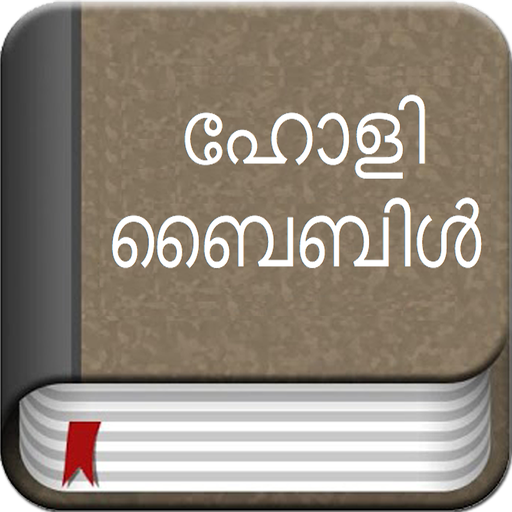 Malayalam Bible Offline