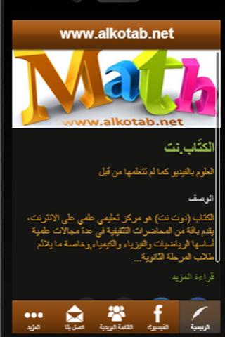 alkotab