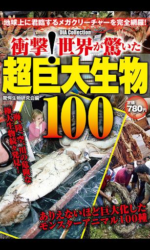 【閲覧注意】超巨大生物100以上!世界が驚いた!都市伝説なし