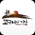 구리 일자리센터 icon