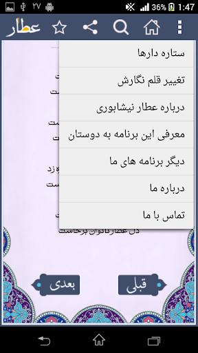 【免費書籍App】عطار نیشابوری - attar-APP點子