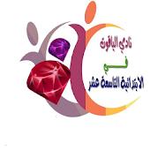 مكتبة الياقوت AlYaqoot Library
