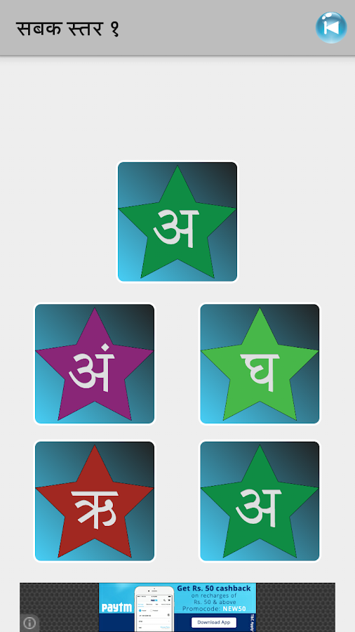 Hindi Varnamala - Android Apps on Google Play