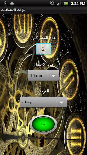 【免費生產應用App】مؤقت الاجتماعات-APP點子