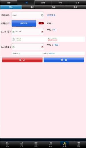 【免費財經App】广发环球通-APP點子