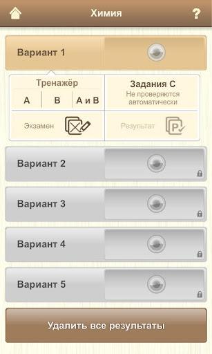ЕГЭ-2013. Химия Lite