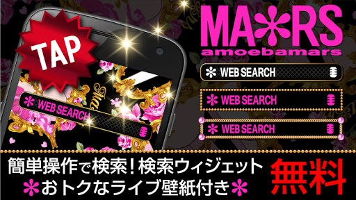 MARS Cute LWP+Search Set-free