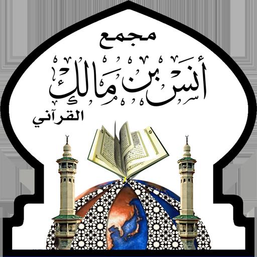 مجمع أنس بن مالك القرآني 教育 App LOGO-APP試玩