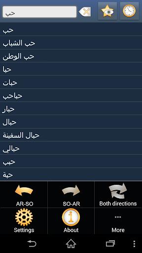 Arabic Somali dictionary