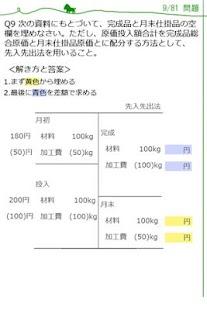 パブロフ簿記2級工業簿記- screenshot thumbnail