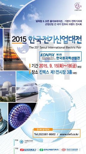 한국전기산업대전