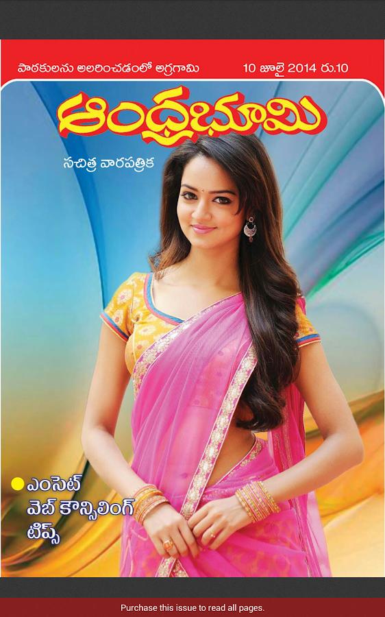 Andhra Jyothy Telugu Daily Navya Weekly, Sat, 6 Apr 19