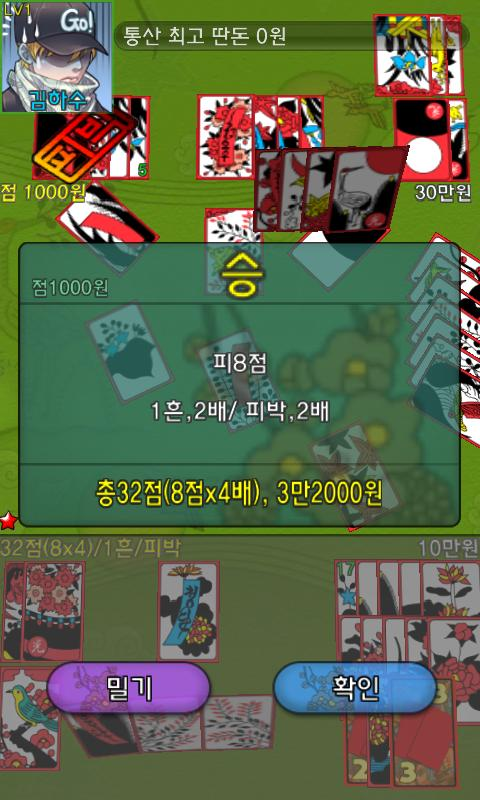 환상맞고 3D - screenshot