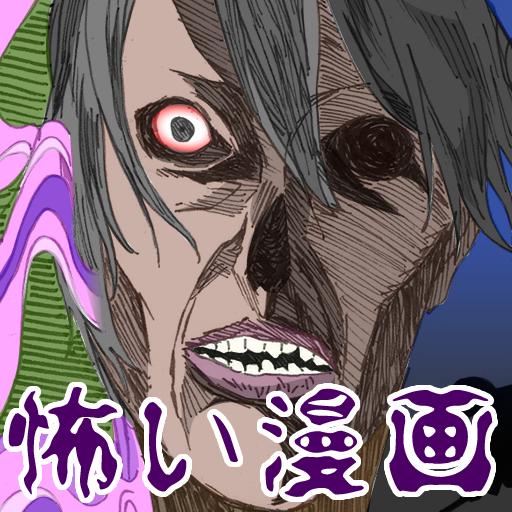 [無料漫画]世にも怖い漫画vol2(オカルト/不気味/後味悪 LOGO-APP點子