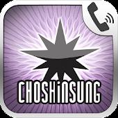 초신성 - 초신성링(CHOSHINSUNG Ring)