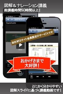 独学お助け隊の行政書士講座 - screenshot thumbnail