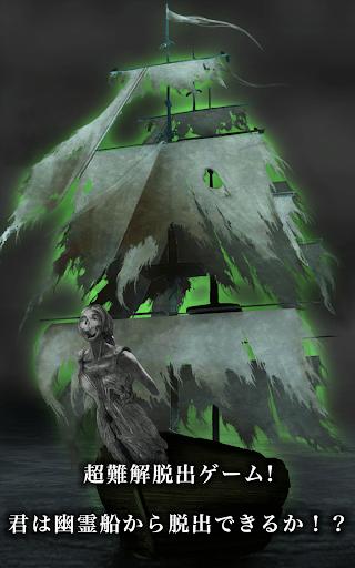 脱出ゲーム 幽霊船