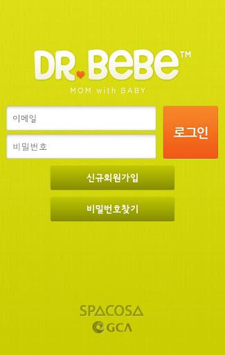 닥터베베 - 임신 출산 육아 정보 큐레이션 육아일기