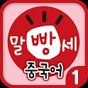 수퍼맘 박현영의 말문이 빵 터지는 세 마디 중국어 1권