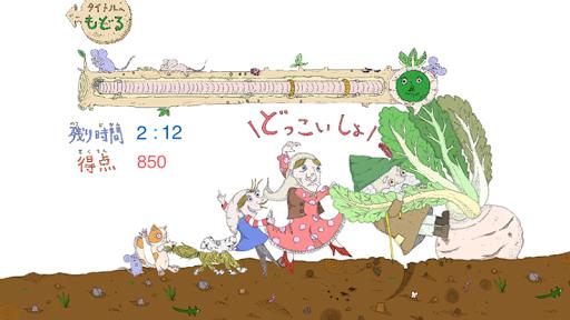 おおきなかぶ(童話ゲーム)