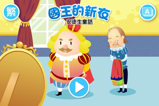 安徒生童話-國王的新衣 兒童互動有聲故事繪本