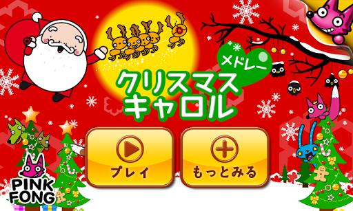 わお!クリスマスソング Free