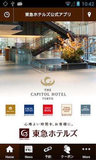 東急ホテルズ公式アプリ