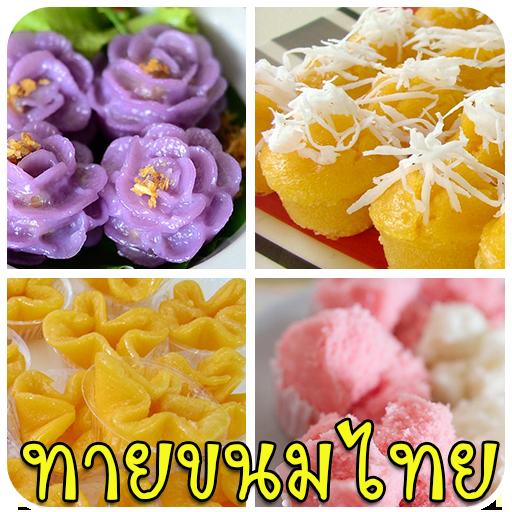 ทายขนมไทย 教育 App LOGO-硬是要APP