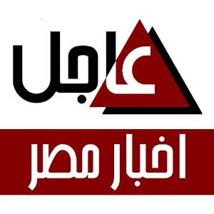 نتيجة بحث الصور عن أخبار مصر عاجل