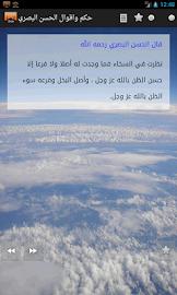 حكم واقوال الحسن البصري Screenshot 4
