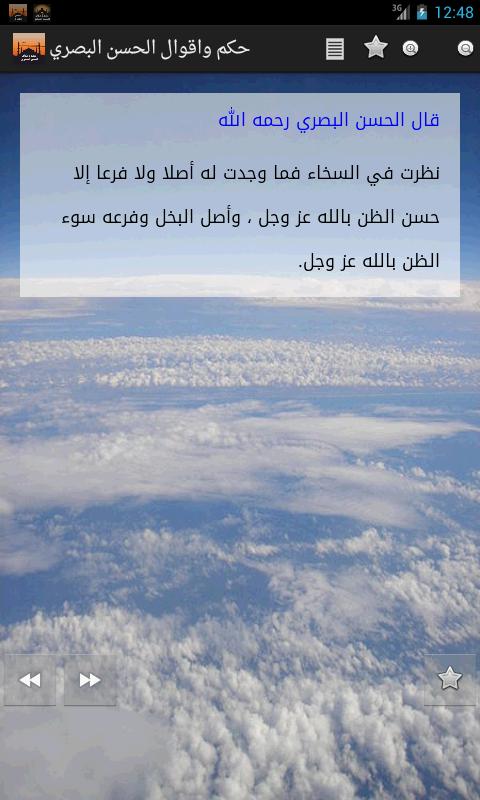 حكم واقوال الحسن البصري - screenshot