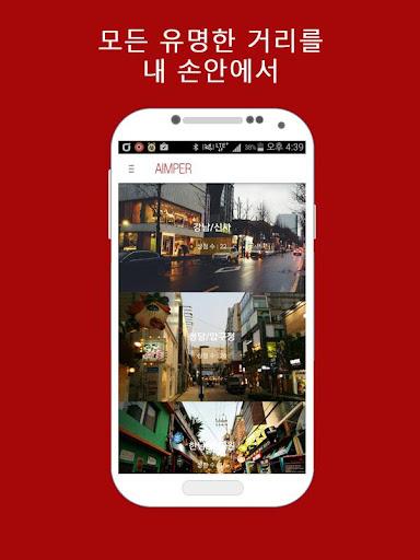 세상 모든 편집샵 정보앱 - 엠퍼 Aimper