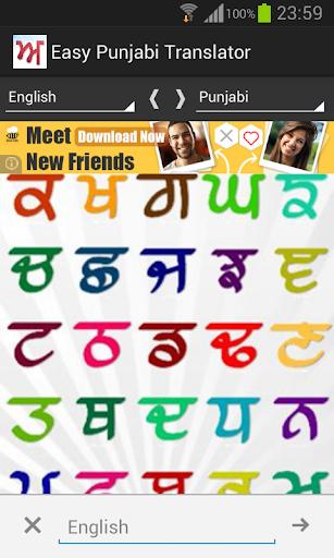 Easy Punjabi Translator